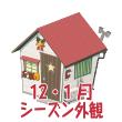 ニコッと諸島の家クリスマス2012