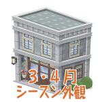 レトロ浪漫ハウス【洋】