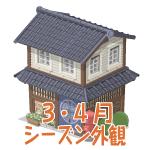 レトロ浪漫ハウス【和】