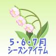 スズラン【ピンク】