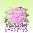 アジサイ【紫】