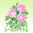 アサガオ【ピンク】