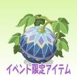 手毬草【青藍】