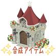 バラ香るお城の家【赤】