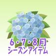 アジサイ【青】