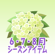アジサイ【白】