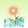 花火華【菊先八重朱】