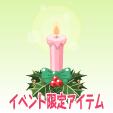 キャンドルフラワー【ピンク】