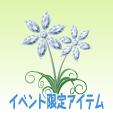 ダイヤモンドフラワー【ホワイト】