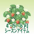 ニコット苺