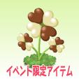 チョコクローバー【ビター】