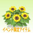 ミニひまわり【黄】