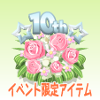 10周年フラワー【ピンク】