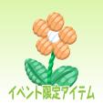 ニットフラワー【オレンジ】