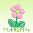 ニットフラワー【ピンク】
