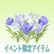 クロッカス【ブルー】