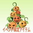 かぼちゃツリー