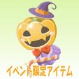 イタズラかぼちゃ【ラン】