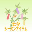 七夕の竹【若緑】