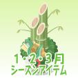 門松【巳緑匠造】