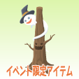 ゴーストの木【ホワイト】