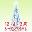 イルミネーションツリー【ブルー】