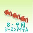 すいすい金魚フェンス赤