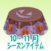 ハロウィンテーブル紫