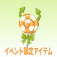 デビルキャンディ【オレンジ】