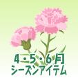 カーネーション【ピンク】