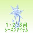 雪の結晶花 【クリスタルブルー】