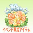 10周年フラワー【オレンジ】