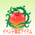 魔女のリンゴ【紅】