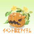 ドラゴンかぼちゃ