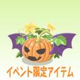 コウモリかぼちゃ