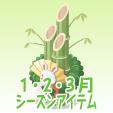 門松【兎緑匠造】